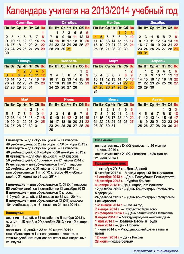 Категория.  Сегодня.  Календарь учителя на 2013-2014 уч.год.